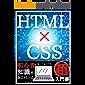 HTML×CSS: 初心者が知っておくべき知識を身に付ける超入門書【Web構築・管理】【教科書】【入門書】【初心者】
