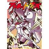 プラネット・ウィズ(4) (ヤングキングコミックス)