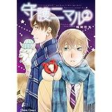 守護ニマル(2)【おまけ付き電子限定版】 (Charaコミックス)