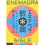 エネマグラ教典―ドライ・オーガズム完全マニュアル