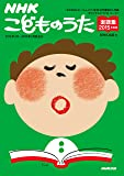 NHK こどものうた楽譜集 2015年度版
