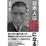 日本人は豚になる: 三島由紀夫の予言