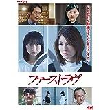 ファーストラヴ [DVD]