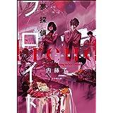 夢探偵フロイト -アイスクリーム溺死事件- (小学館文庫キャラブン!)