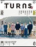 TURNS (ターンズ) 39 [雑誌]