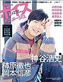 ボイスアニメージュ No.44 (ロマンアルバム)