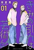 きみの引力は芸術的(1) (Kissコミックス)