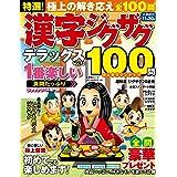 特選! 漢字ジグザグデラックス Vol.13 (晋遊舎ムック)