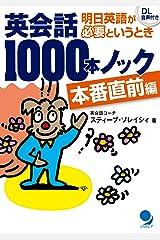 英会話1000本ノック【本番直前編】 Kindle版