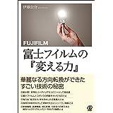 富士フイルムの『変える力』