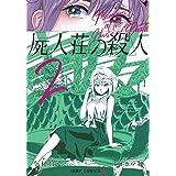 屍人荘の殺人 2 (ジャンプコミックス)