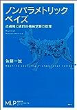 ノンパラメトリックベイズ 点過程と統計的機械学習の数理 (機械学習プロフェッショナルシリーズ)