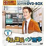 キム課長とソ理事 ~Bravo! Your Life~ スペシャルプライス版コンパクトDVD-BOX1<期間限定>