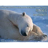 カレンダー2021 星野道夫ベストセレクション 極北の動物たち(月めくり・壁掛け) (ヤマケイカレンダー2021)