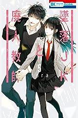 墜落JKと廃人教師【通常版】 5 (花とゆめコミックス) Kindle版