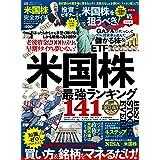 【完全ガイドシリーズ325】米国株完全ガイド (100%ムックシリーズ)