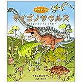 さがそう! マイゴノサウルス