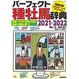 パーフェクト種牡馬辞典2021-2022 (馬券・POG攻略は万全! 血統で競馬に勝つ!)