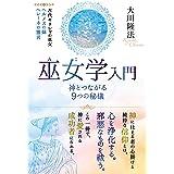 巫女学入門 ―神とつながる9つの秘儀― (OR BOOKS)