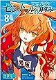セントールの悩み 8 (リュウコミックス)