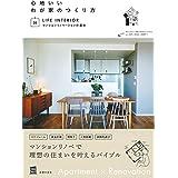 心地いいわが家のつくり方 03マンションリノベーションの基本 (実用No.1シリーズ)