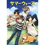 サマーウォーズ (3) (角川コミックス・エース 245-3)