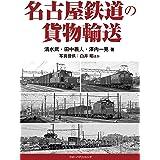 名古屋鉄道の貨物輸送