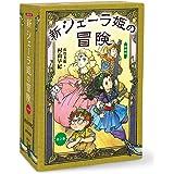 愛蔵版 新シェーラ姫の冒険(全2巻)