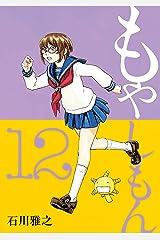 もやしもん(12) (イブニングコミックス) Kindle版