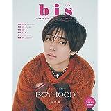 bis(ビス) 2021年 5月号 増刊
