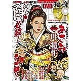 COMIC陣 Vol.26 (RK MOOK)