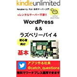 【Raspberry Pi4でWordPress】自宅サーバーの基本操作とセキュリティ: ラズパイ4にワードプレスをインストールすればレンタルサーバー不要