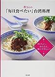 程さんの「毎日食べたい」台湾料理 おいしい、かんたん、体にやさしい!