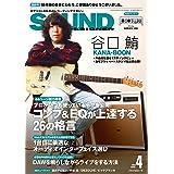 SOUND DESIGNER (サウンドデザイナー) 2020年4月号 (2020-03-09) [雑誌]
