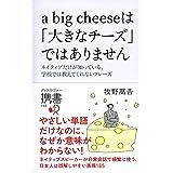 a big cheese は「大きなチーズ」ではありません (ディスカヴァー携書)