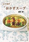 よりぬき おかずスープ (天然生活ブックス)