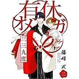 有休オメガ 三三九度【分冊版】(3) (THE OMEGAVERSE PROJECT COMICS)