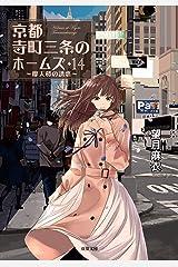 京都寺町三条のホームズ : 14 摩天楼の誘惑 (双葉文庫) Kindle版