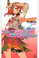 ネコソギラジカル(上) 十三階段 (講談社文庫) Kindle版