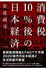 消費税10%後の日本経済 単行本