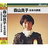 森山良子 日本の詩情 ベスト TFC-12012