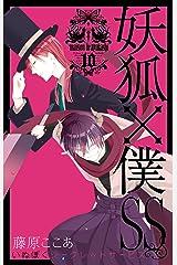 妖狐×僕SS 10巻 (デジタル版ガンガンコミックスJOKER) Kindle版