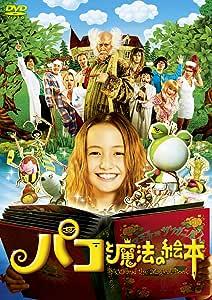 パコと魔法の絵本 [DVD]