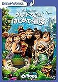クルードさんちのはじめての冒険 (特別編) [DVD]