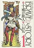 ブレイブ・ストーリー新説~十戒の旅人~ 1 (BUNCH COMICS)