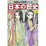 角川まんが学習シリーズ 日本の歴史 3 雅なる平安貴族 平安時代前期