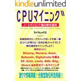 CPUマイニング: ノートパソコンで掘る暗号通貨