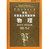 新装版 英和学習基本用語辞典 物理 (留学応援シリーズ)