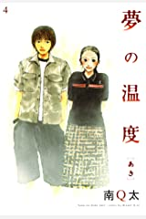 夢の温度 [あき] (FEEL COMICS) Kindle版