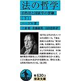 法の哲学: 自然法と国家学の要綱 ((下)) (岩波文庫 青 630-3)